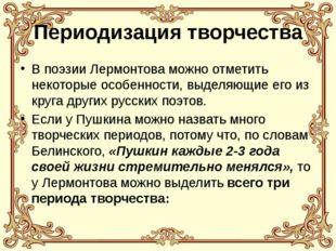Периодизация творчества В поэзии Лермонтова можно отметить некоторые особенно