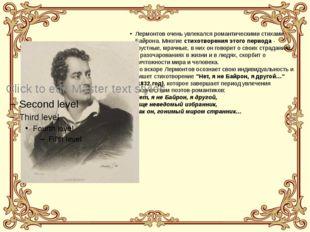 Лермонтов очень увлекался романтическими стихами Байрона. Многие стихотворени