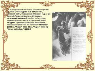 За эти годы поэтом написано 250 стихотворений, 15 поэм ( «Последний сын воль