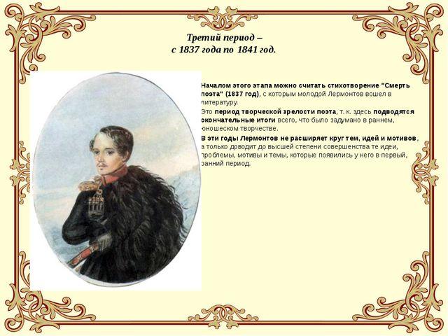 Третий период – с 1837 года по 1841 год. Началом этого этапа можно считать с...