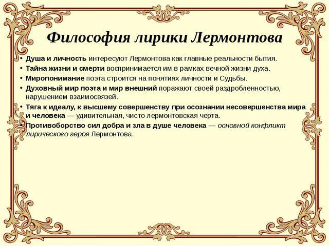 Философия лирики Лермонтова Душа и личность интересуют Лермонтова как главные...