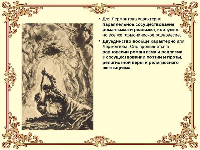 Для Лермонтова характерно параллельное сосуществование романтизма и реализма,...