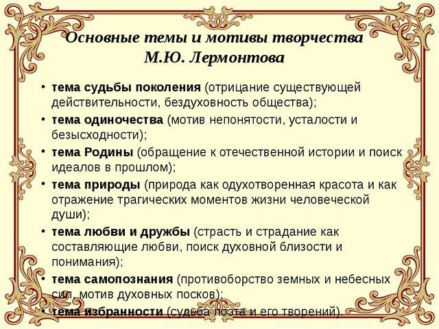 Основные темы и мотивы творчества М.Ю. Лермонтова тема судьбы поколения (отри...