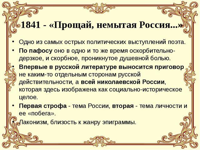 1841 - «Прощай, немытая Россия...» Одно из самых острых политических выступле...