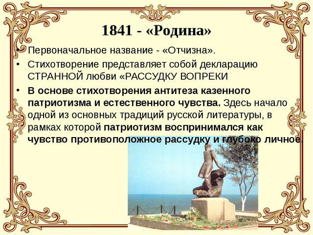 1841 - «Родина» Первоначальное название - «Отчизна». Стихотворение представля...