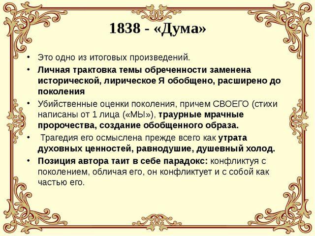 1838 - «Дума» Это одно из итоговых произведений. Личная трактовка темы обрече...