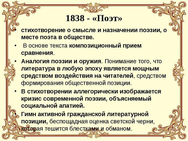 1838 - «Поэт» стихотворение о смысле и назначении поэзии, о месте поэта в общ...