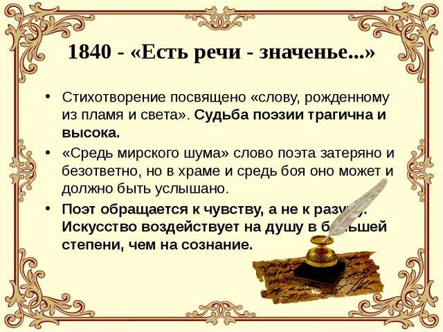 1840 - «Есть речи - значенье...» Стихотворение посвящено «слову, рожденному...
