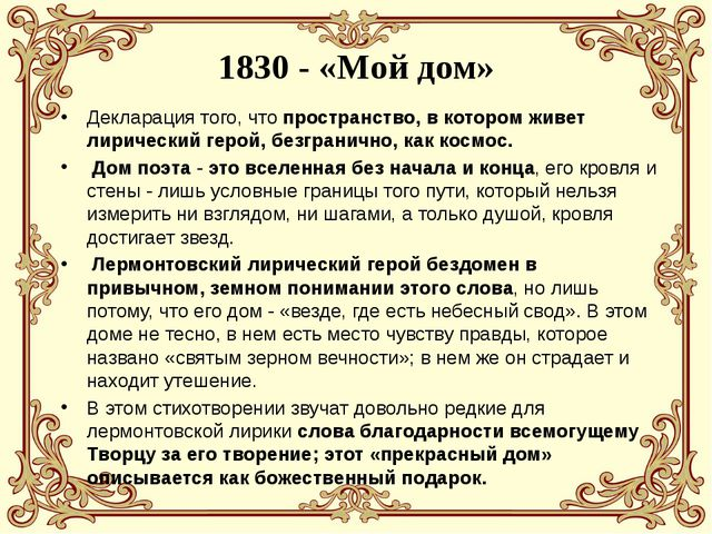 1830 - «Мой дом» Декларация того, что пространство, в котором живет лирически...