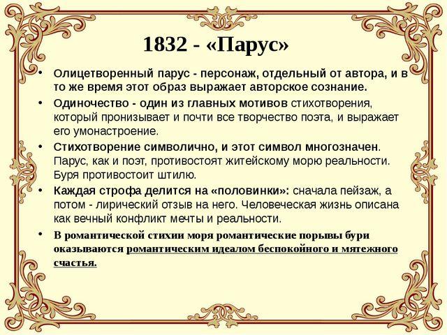 1832 - «Парус» Олицетворенный парус - персонаж, отдельный от автора, и в то...