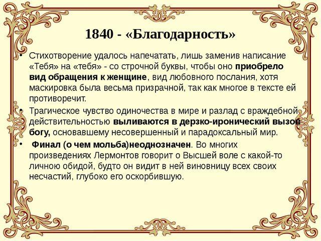 1840 - «Благодарность» Стихотворение удалось напечатать, лишь заменив написан...