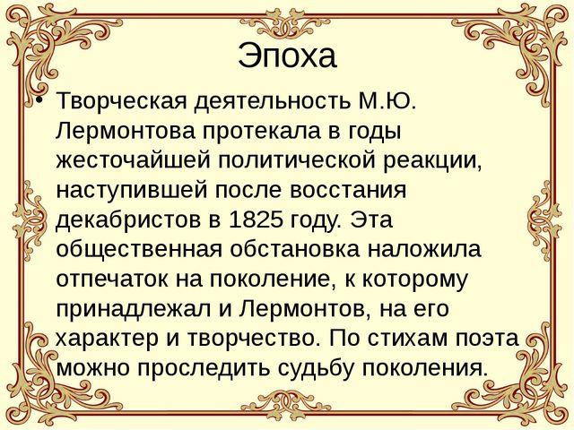 Эпоха Творческая деятельность М.Ю. Лермонтова протекала в годы жесточайшей по...