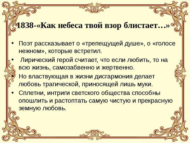 1838-«Как небеса твой взор блистает…» Поэт рассказывает о «трепещущей душе»,...