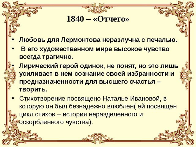 1840 – «Отчего» Любовь для Лермонтова неразлучна с печалью. В его художествен...
