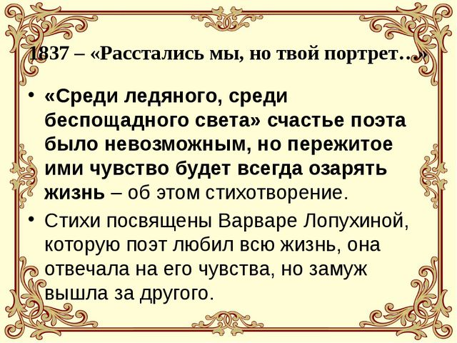 1837 – «Расстались мы, но твой портрет…» «Среди ледяного, среди беспощадного...