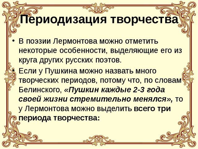 Периодизация творчества В поэзии Лермонтова можно отметить некоторые особенно...