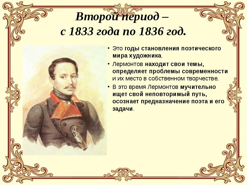 Второй период – с 1833 года по 1836 год. Это годы становления поэтического ми...