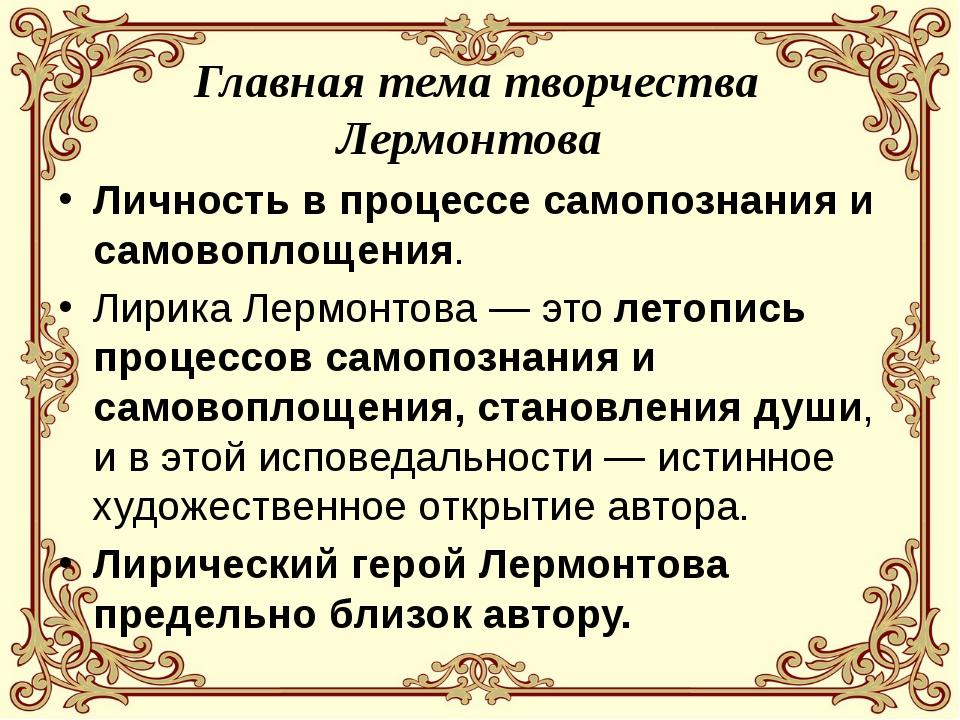 Главная тема творчества Лермонтова Личность в процессе самопознания и самовоп...