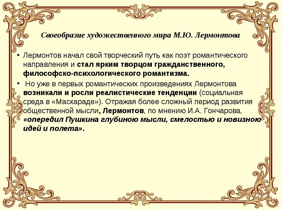 Своеобразие художественного мира М.Ю. Лермонтова Лермонтов начал свой творчес...