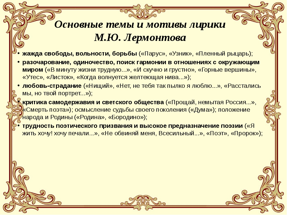 Основные темы и мотивы лирики М.Ю. Лермонтова жажда свободы, вольности, борьб...