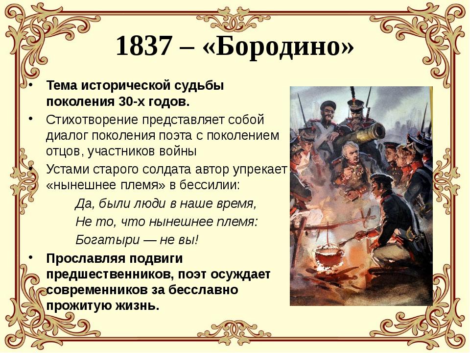 1837 – «Бородино» Тема исторической судьбы поколения 30-х годов. Стихотворени...
