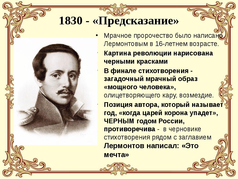 1830 - «Предсказание» Мрачное пророчество было написано Лермонтовым в 16-летн...