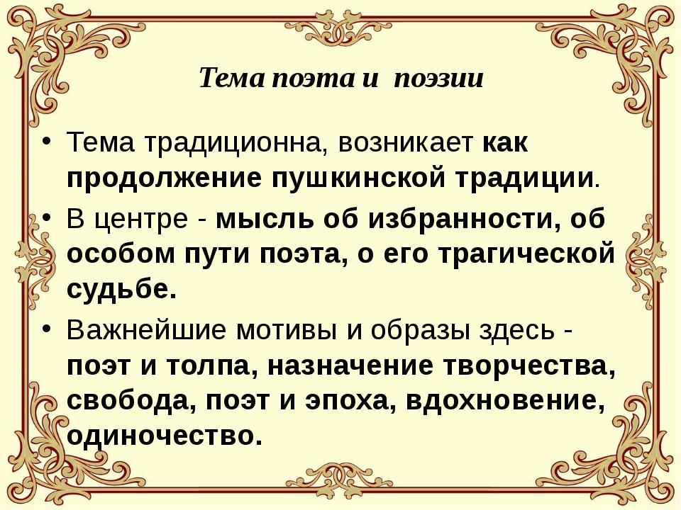 Тема поэта и поэзии  Тема традиционна, возникает как продолжение пушкинской...