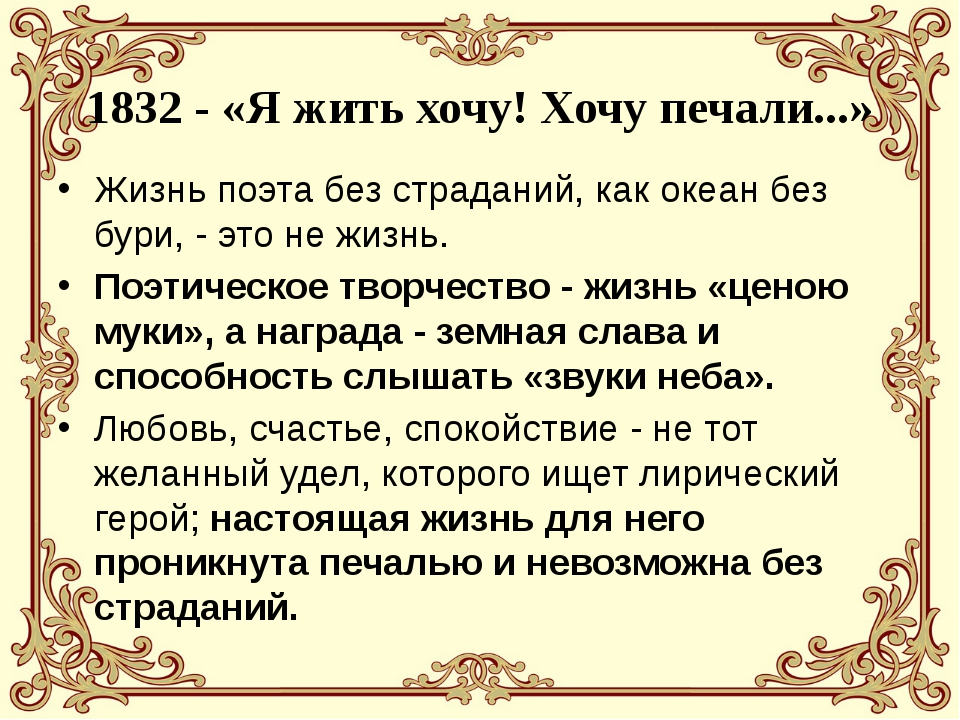 1832 - «Я жить хочу! Хочу печали...» Жизнь поэта без страданий, как океан бе...