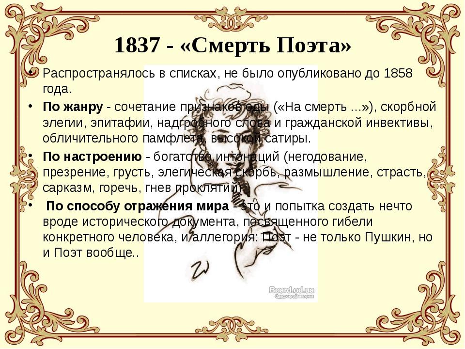 1837 - «Смерть Поэта» Распространялось в списках, не было опубликовано до 18...