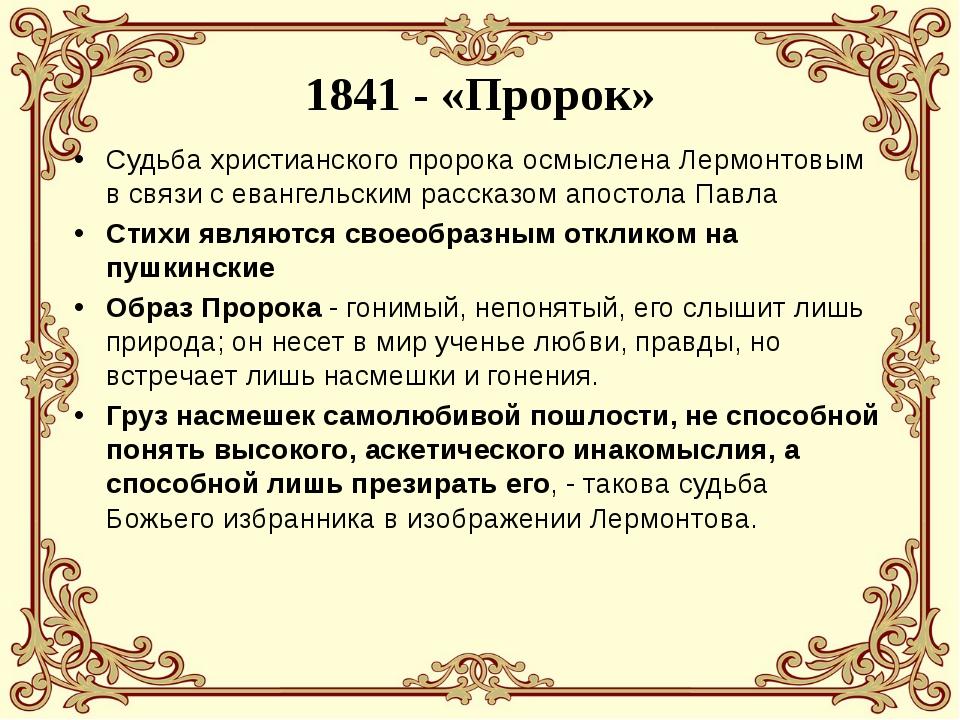 1841 - «Пророк» Судьба христианского пророка осмыслена Лермонтовым в связи с...