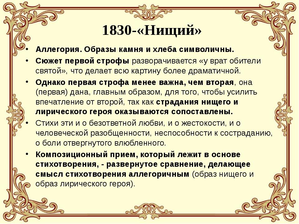 1830-«Нищий» Аллегория. Образы камня и хлеба символичны. Сюжет первой строфы...