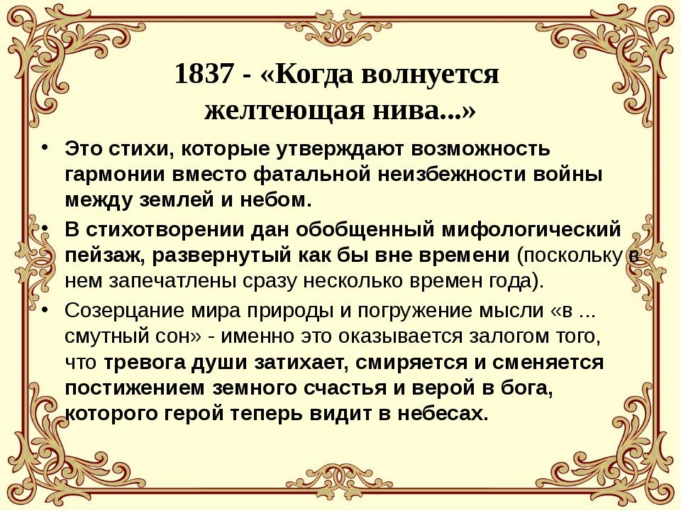 1837 - «Когда волнуется желтеющая нива...» Это стихи, которые утверждают воз...