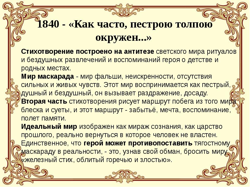 1840 - «Как часто, пестрою толпою окружен...» Стихотворение построено на ант...