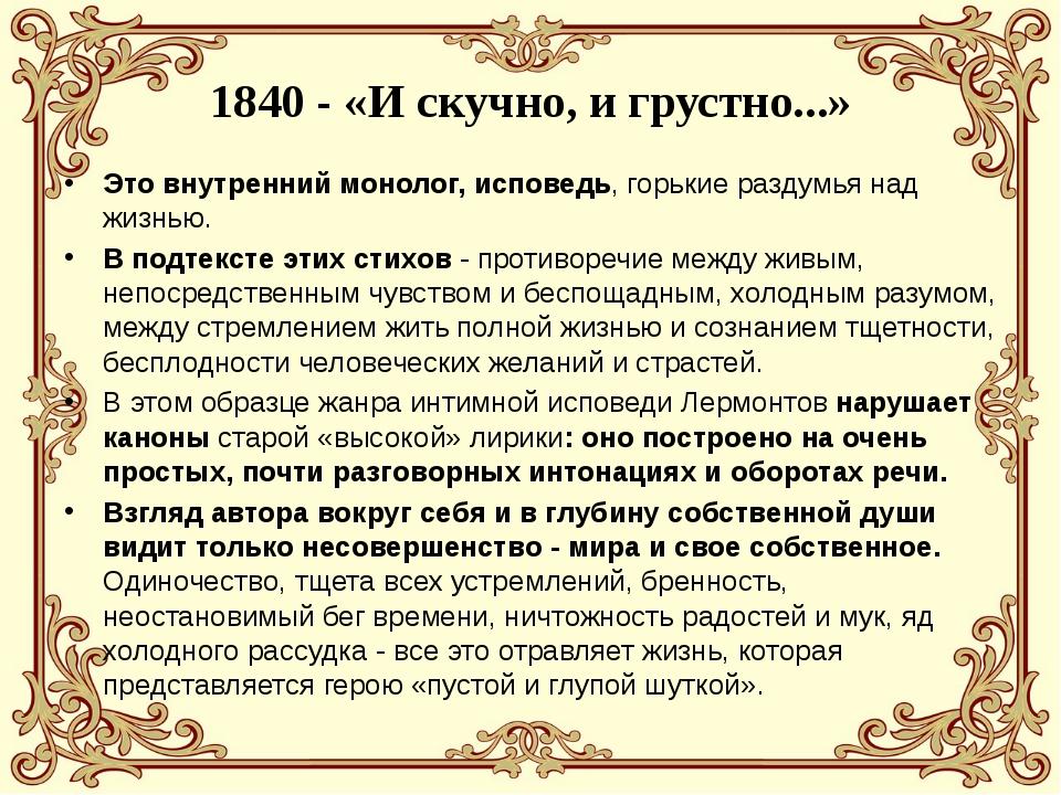 1840 - «И скучно, и грустно...» Это внутренний монолог, исповедь, горькие ра...