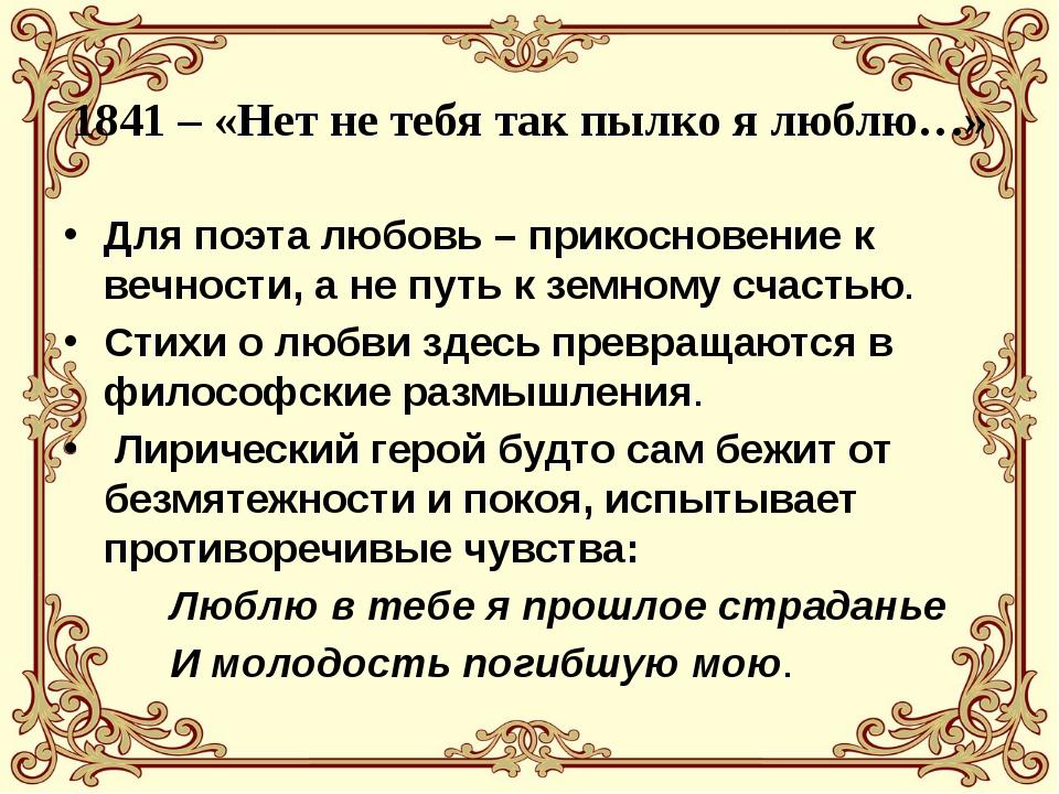 1841 – «Нет не тебя так пылко я люблю…» Для поэта любовь – прикосновение к ве...