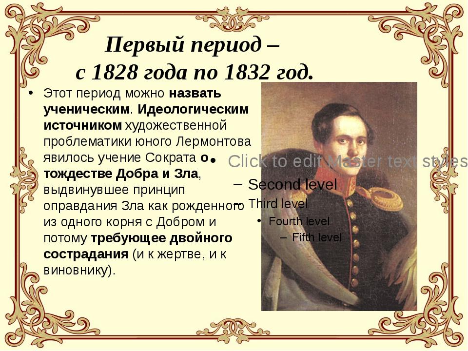 Первый период – с 1828 года по 1832 год. Этот период можно назвать ученически...