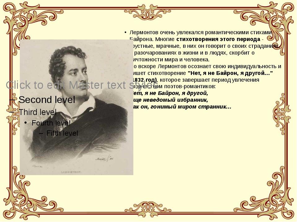 Лермонтов очень увлекался романтическими стихами Байрона. Многие стихотворени...