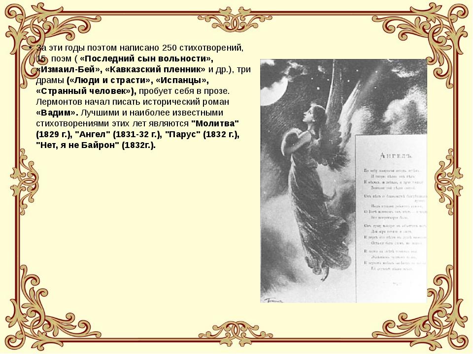 За эти годы поэтом написано 250 стихотворений, 15 поэм ( «Последний сын воль...