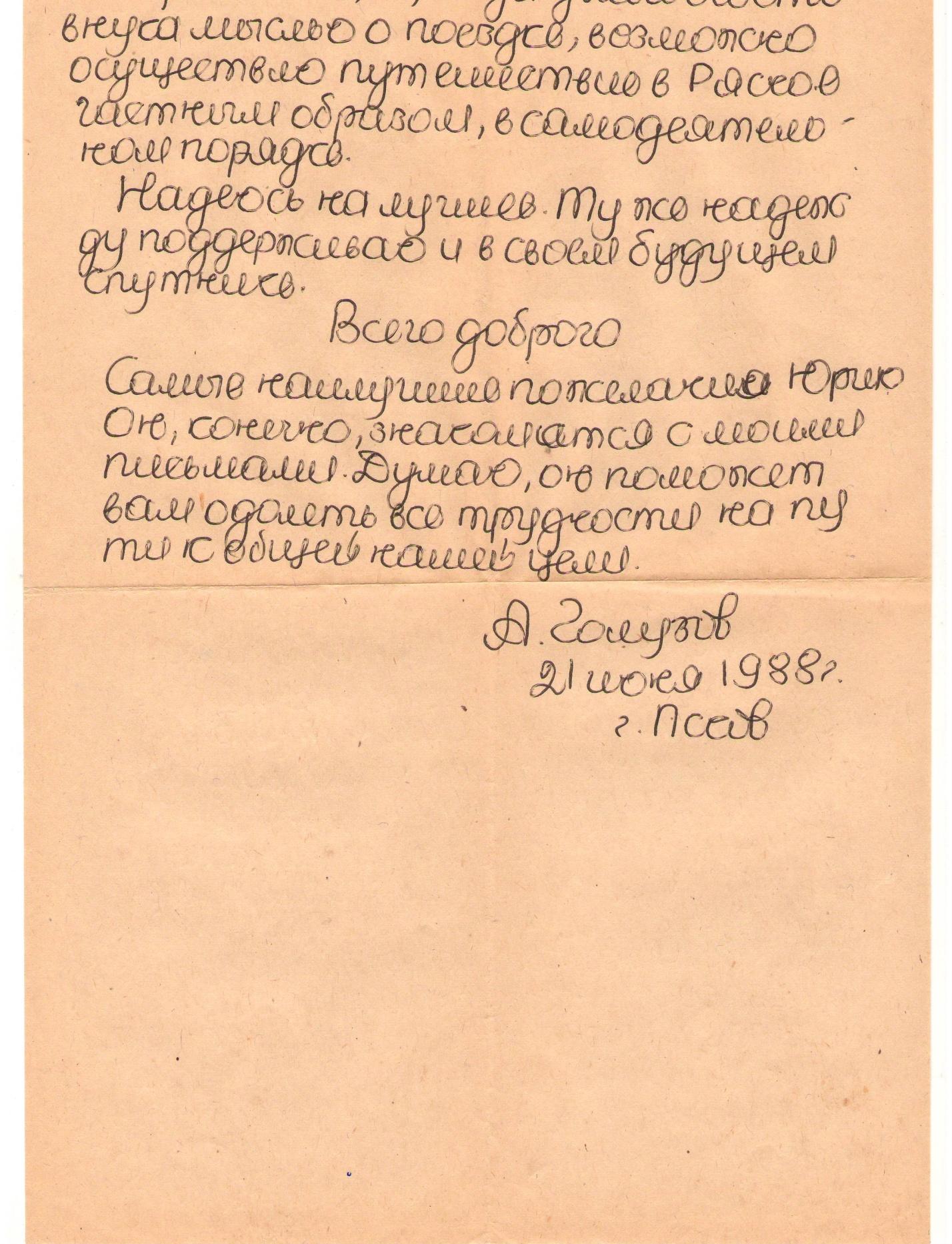 C:\Documents and Settings\СоцПед\Рабочий стол\2013-11-18\21.06.1988\Изображение0007.JPG