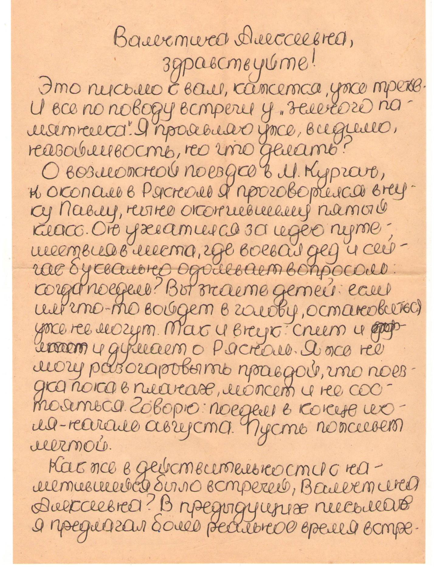 C:\Documents and Settings\СоцПед\Рабочий стол\2013-11-18\21.06.1988\Изображение0005.JPG