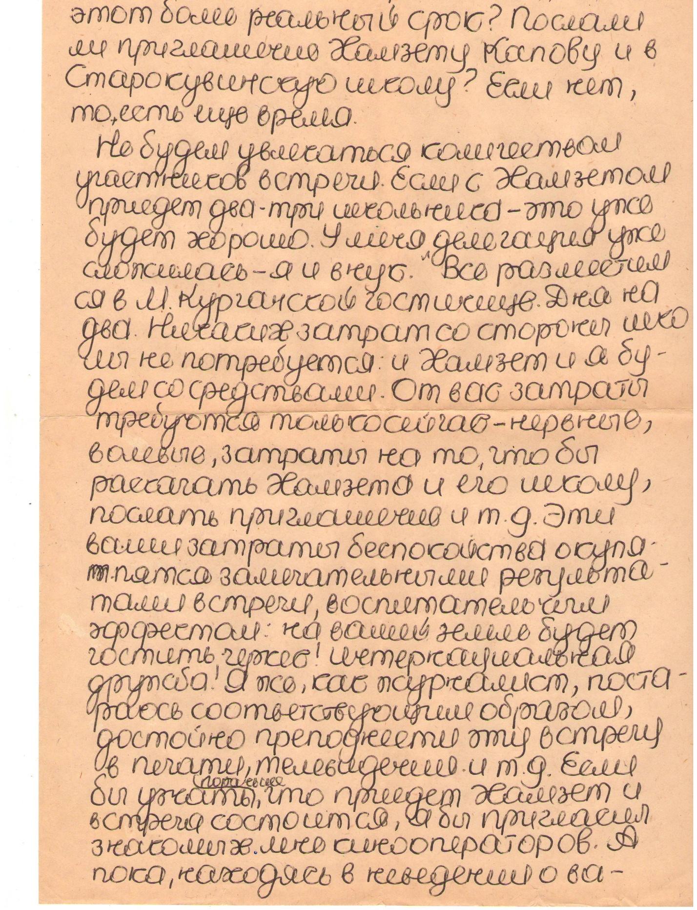 C:\Documents and Settings\СоцПед\Рабочий стол\2013-11-18\21.06.1988\Изображение0006.JPG