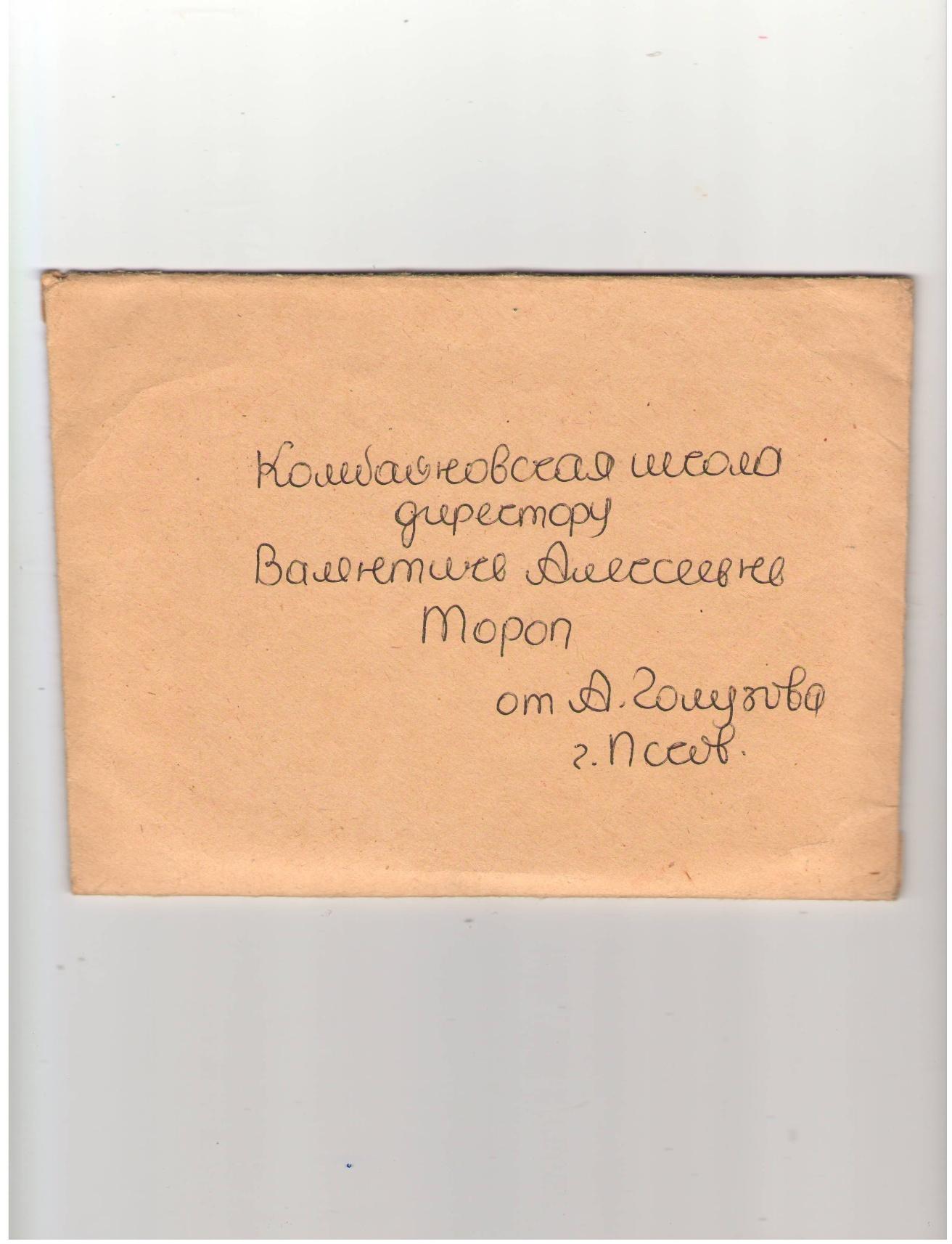 C:\Documents and Settings\СоцПед\Рабочий стол\2013-11-18\21.06.1988\Изображение0004.JPG