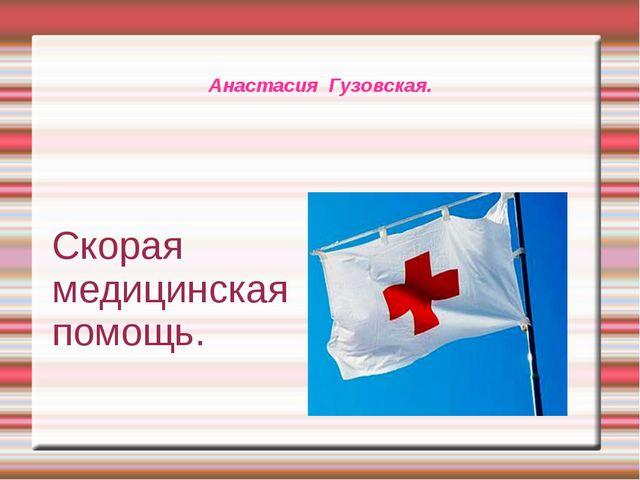 Анастасия Гузовская. Скорая медицинская помощь.