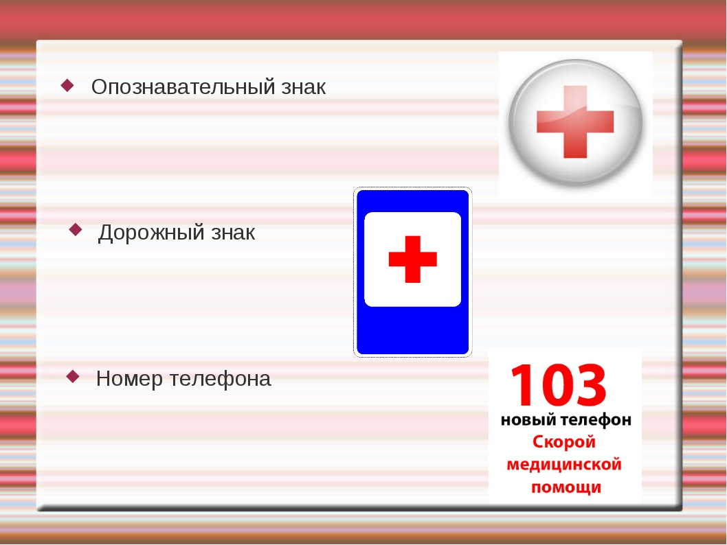 Опознавательный знак Номер телефона Дорожный знак