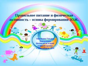 Загвозкина Татьяна Дмитриевна Воспитатель второй младшей группы г. Новосибирс