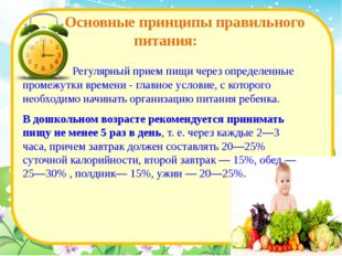 Основные принципы правильного питания: Регулярный прием пищи через определен