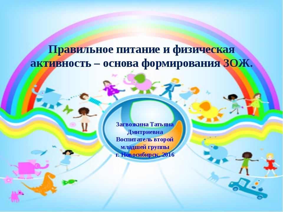 Загвозкина Татьяна Дмитриевна Воспитатель второй младшей группы г. Новосибирс...