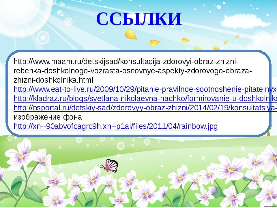 ССЫЛКИ http://www.maam.ru/detskijsad/konsultacija-zdorovyi-obraz-zhizni-reben...