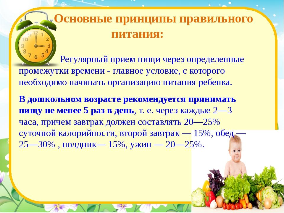Основные принципы правильного питания: Регулярный прием пищи через определен...