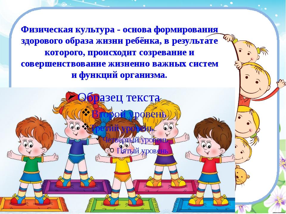 Физическая культура - основа формирования здорового образа жизни ребёнка, в р...